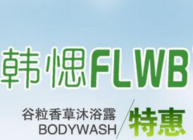 韩愢FLWB诚邀加盟