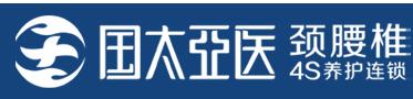 国太亚医加盟