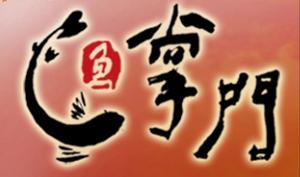 鱼掌门火锅加盟