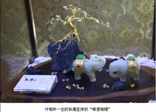 创意华筵 树根情怀——华昌珠宝惊艳深圳国际珠宝展