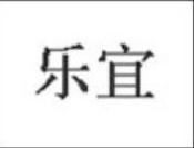 乐宜配饰诚邀加盟