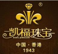 香港凯福珠宝加盟