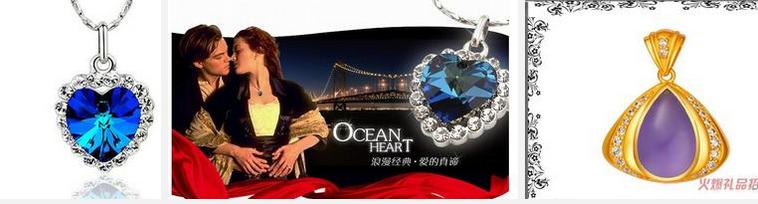 海洋之心珠宝诚邀加盟