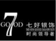 七好银饰诚邀加盟
