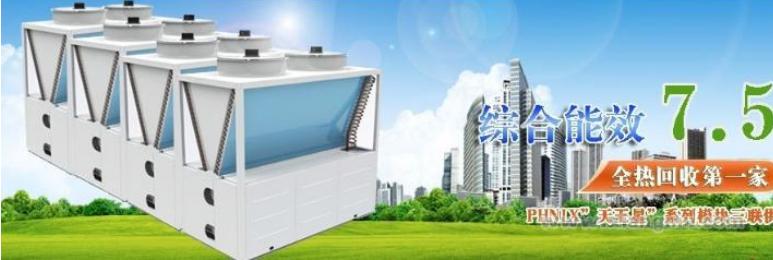 芬尼克兹空气能热水器诚邀加盟
