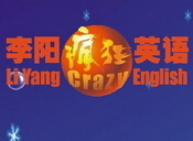 李阳疯狂英语加盟