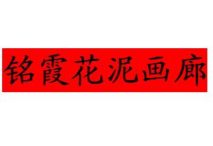 铭霞花泥画廊加盟