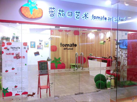 蕃茄田艺术(中国)加盟