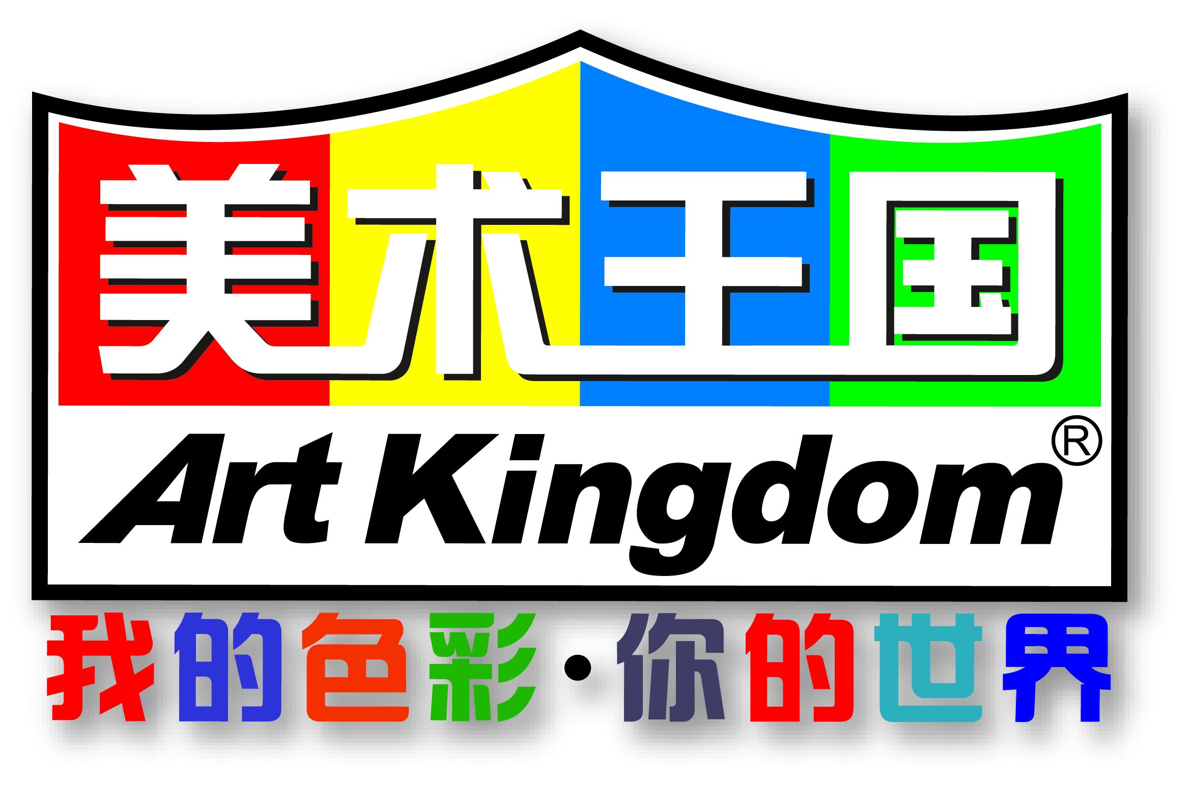 美术王国诚邀加盟