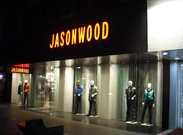 JASONWOOD诚邀加盟