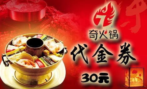 重庆奇火锅加盟