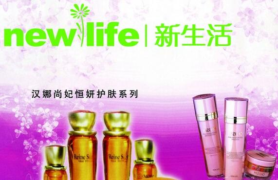 新生活化妆品加盟