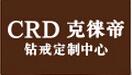 克徕帝CRD