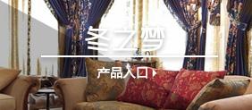 易帘花成品窗帘加盟图片