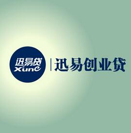 迅易创业贷加盟