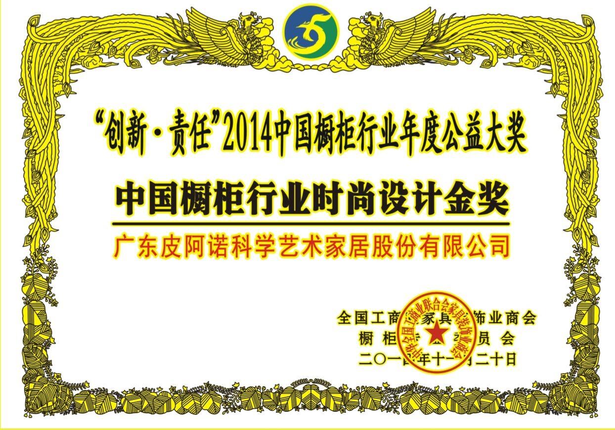 2014橱柜业年度公益奖盛典 皮阿诺橱柜再获时尚设计金奖图片