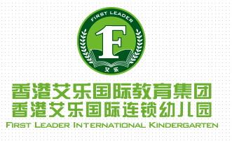 香港艾乐国际连锁幼儿园诚邀加盟