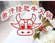 唐汗隆肥牛火锅加盟