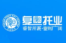 上海复旦托业教育培训中心诚邀加盟