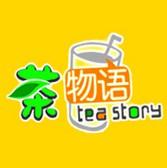 茶物语奶茶诚邀加盟