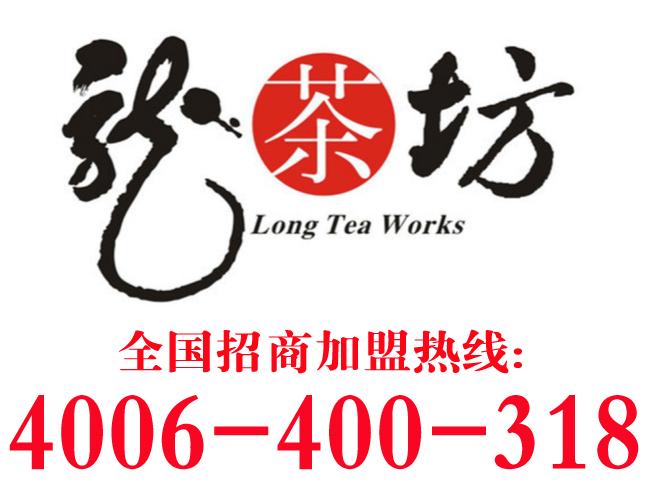 香港龙茶坊加盟