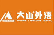大山外语加盟