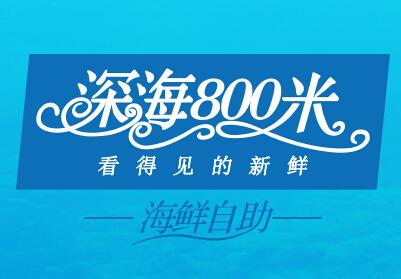 深海800米诚邀加盟