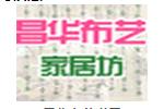 昌华家居布艺诚邀加盟