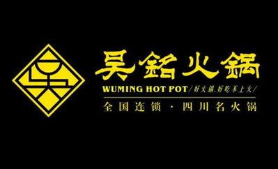 wu铭餐yin火锅