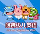 哈佛少儿英语诚邀加盟