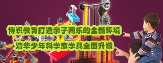 清华博识教育加盟