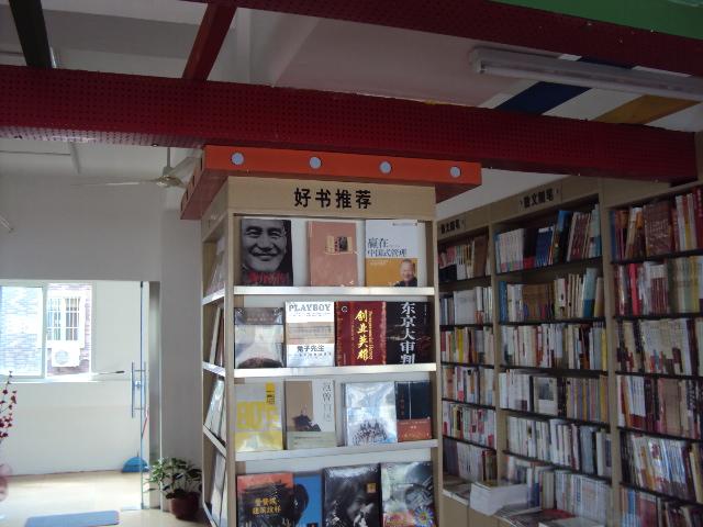 席殊书屋加盟图片