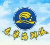 春华海鲜城诚邀加盟