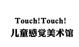 touchtouch儿童感觉美术馆jiameng