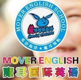 摩尔少儿英语加盟