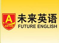 未来英语诚邀加盟