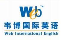 韦伯国际英语诚邀加盟