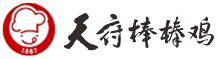天府棒棒雞(ji)