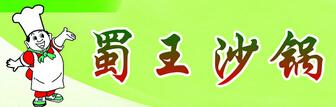 蜀王砂锅加盟