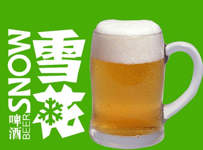 雪花扎啤酒