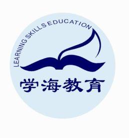 学海教育诚邀加盟