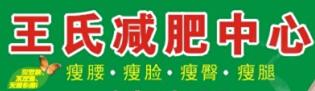 王氏减肥诚邀加盟
