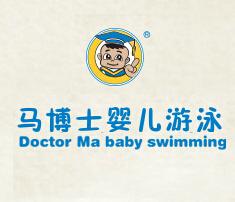 马博士婴儿游泳馆诚邀加盟