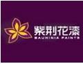 紫荊花油漆