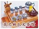 花之林文人茶馆