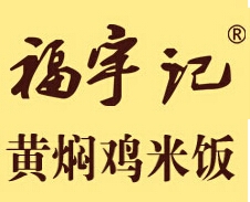 福宇記黃燜雞米飯誠邀加盟