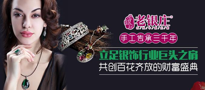 广州琪琪饰品_饰品加盟 小饰品加盟 饰品品牌连锁店加盟-就要加盟网