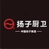 中国扬子集团厨卫电器有限公司加盟