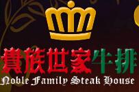 贵族世家牛排加盟