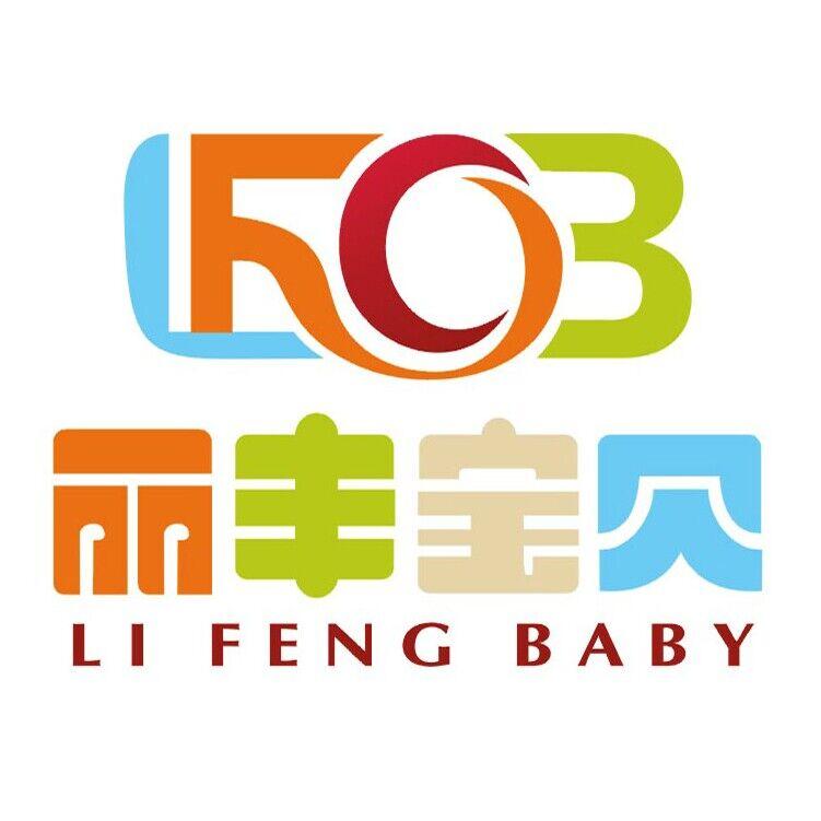 丽丰宝贝国际孕婴童
